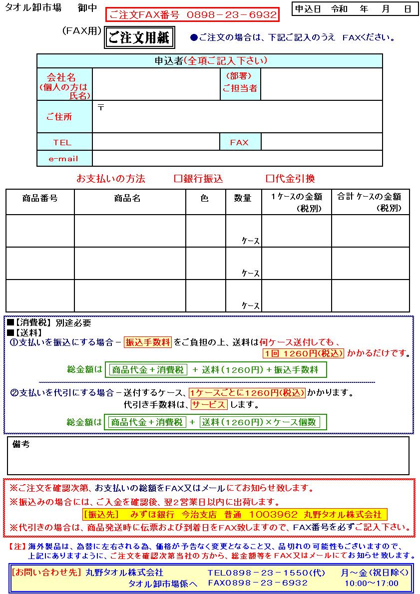 タオル卸市場 fax用 ご注文用紙